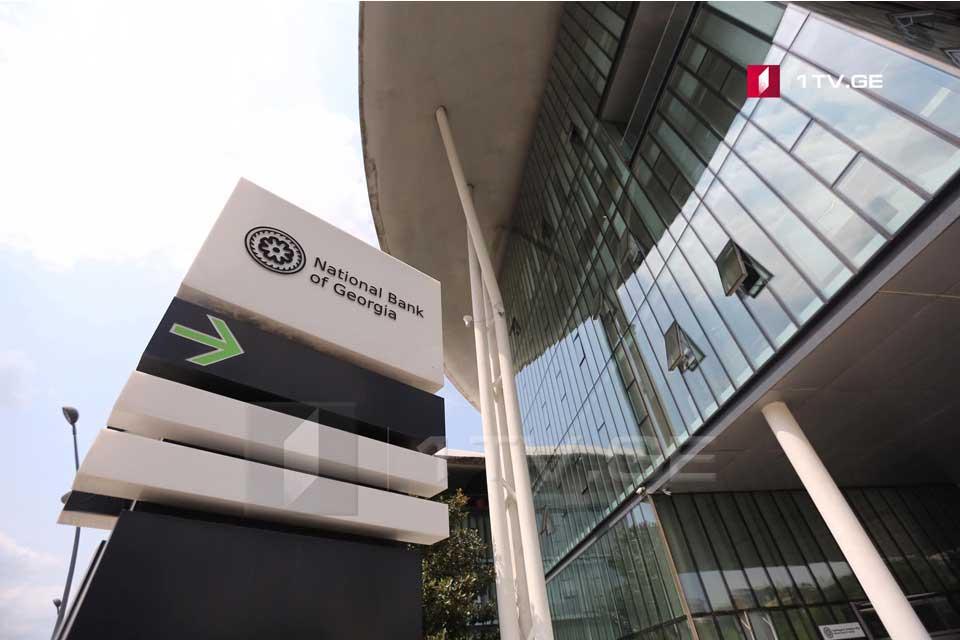 ბიზნესპარტნიორის ღია სტუდია - ეროვნული ბანკი ციფრული ლარის გამოშვებას გეგმავს