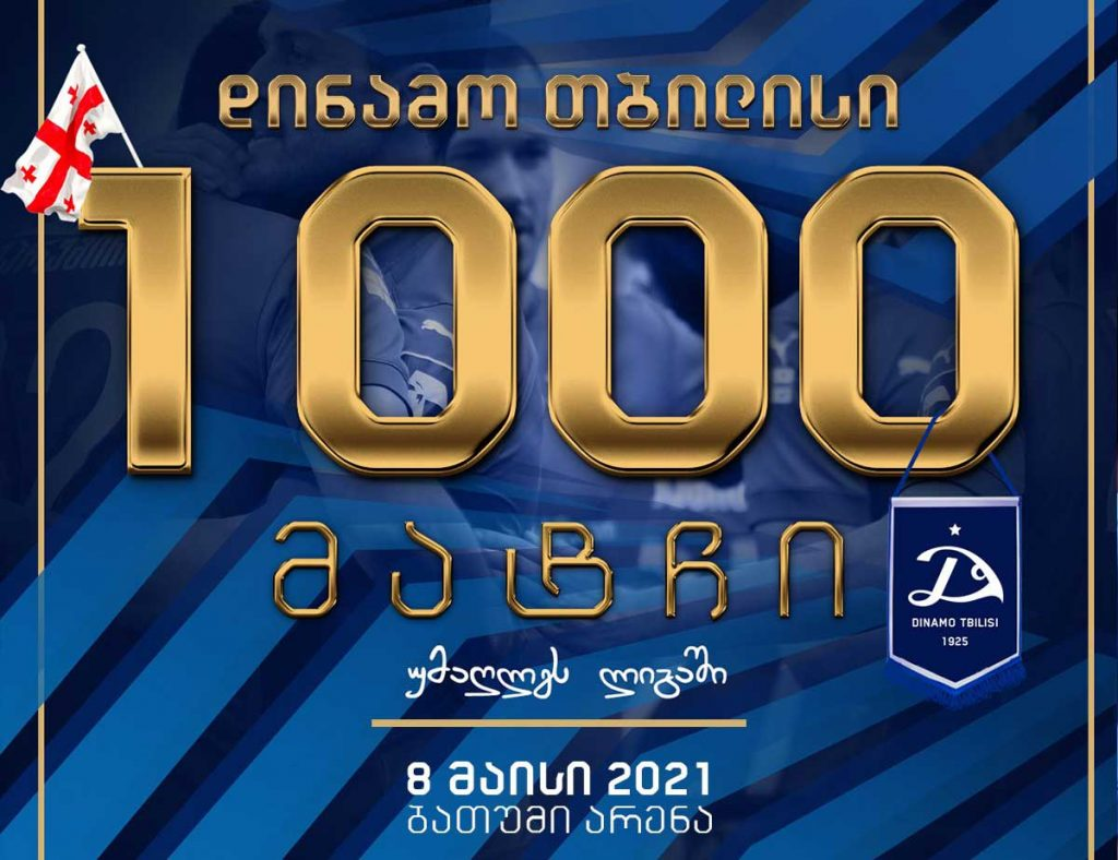 """მე-1000 მატჩი ეროვნულ ლიგაში - """"დინამო"""" დღეს ისტორიულ ზღვარს გადააბიჯებს #1TVSPORT"""