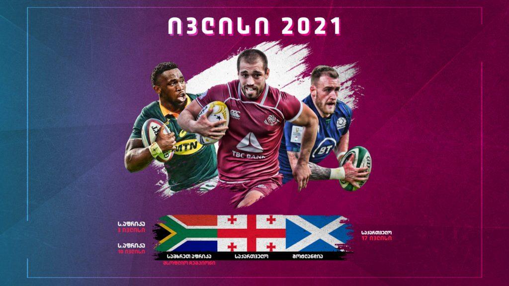 """""""ბორჯღალოსნები"""" მსოფლიოს ჩემპიონ სამხრეთ აფრიკას ეთამაშებიან #1TVSPORT"""