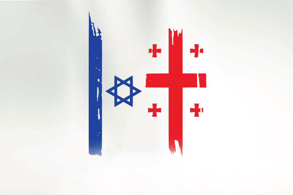 ისრაელში საქართველოს საელჩო ქვეყანაში მყოფ საქართველოს მოქალაქეებს აფრთხილებს