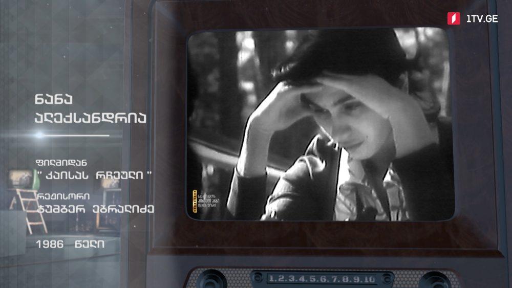 """ნანა ალექსანდრია ფილმიდან """"კაისას რჩეული"""" #ტელემუზეუმი"""