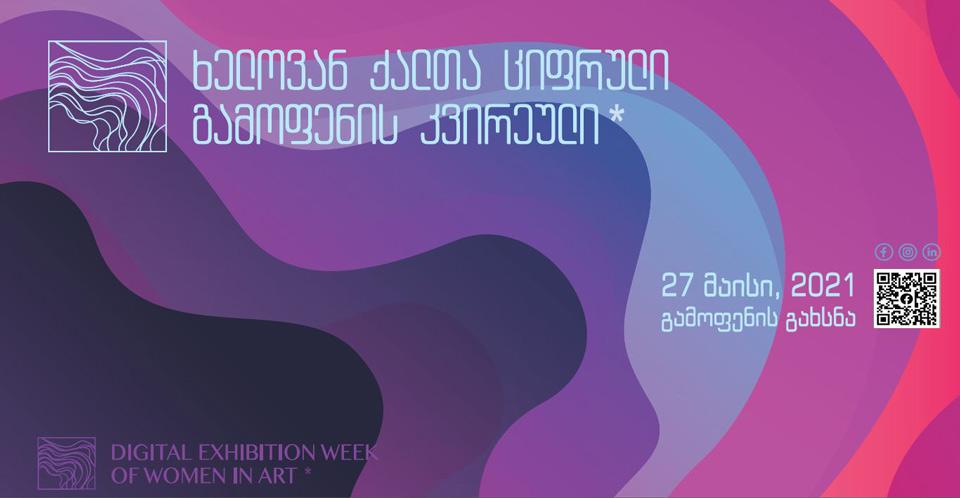 """27 მაისიდან 2 ივნისის ჩათვლით, """"ხელოვან ქალთა ციფრული გამოფენის კვირეული"""" გაიმართება"""