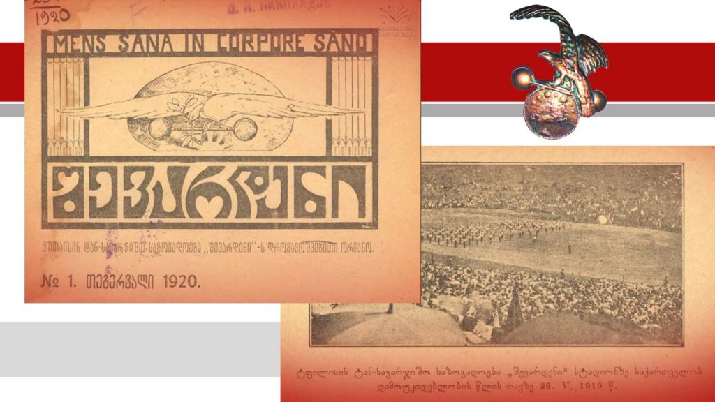 """""""ფიქრში სამშობლო, გულში სიმარდე და მკლავში ძალა"""" - """"შევარდენმა"""" 1921 წლის 26 მაისს ზეიმზე 916 სპორტსმენი გაიყვანა #1TVSPORT"""