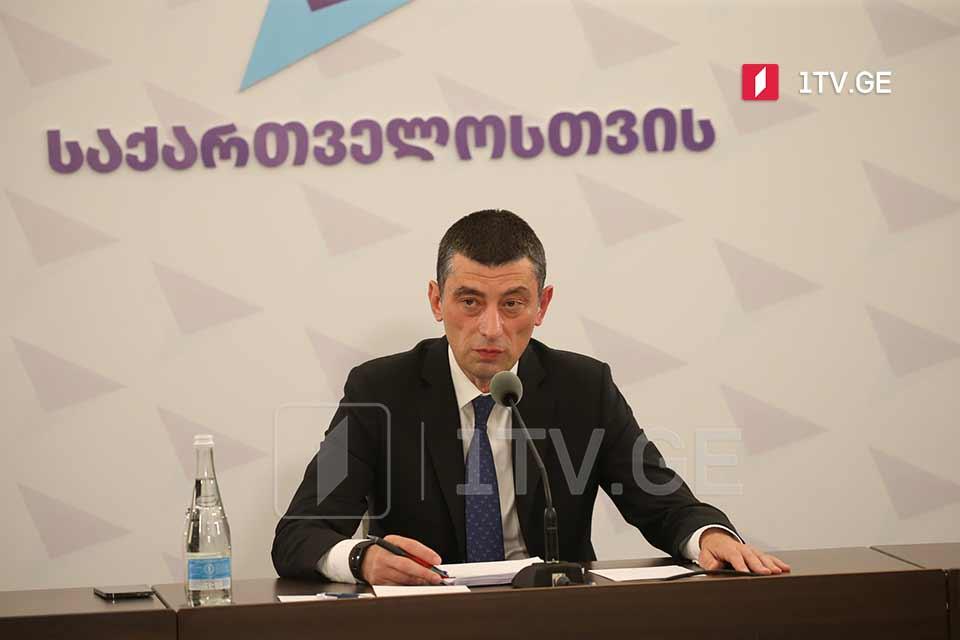 Георгий Гахария о руководстве правящей партии - Эти люди себя исчерпали