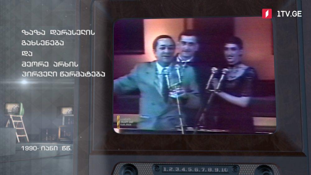 #ტელემუზეუმი ზაზა დარასელის გახსენება და მეორე არხის პირველი წარმატება