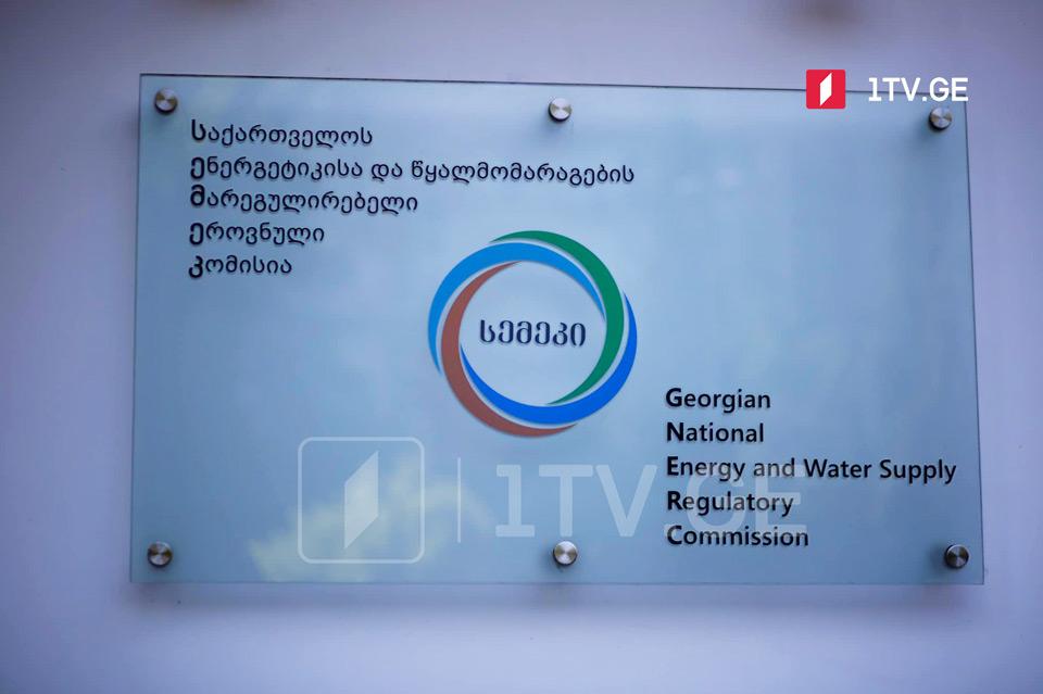 """სემეკ-ში განმარტავენ, რომ """"თბილისი ენერჯის"""" საყოფაცხოვრებო მომხმარებლების მიერ მაისში მოხმარებული გაზის საფასური ძველი ტარიფით დაანგარიშდება"""