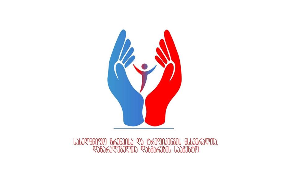 Պետական խնամքի գործակալությունը հայտարարություն է տարածում անչափահասի նկատմամբ հնարավոր սեռական բռնության վերաբերյալ