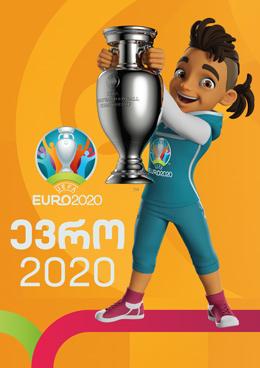 ევრო 2020