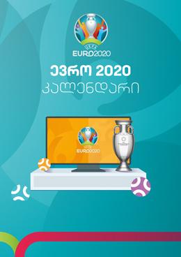 ევრო 2020 | კალენდარი