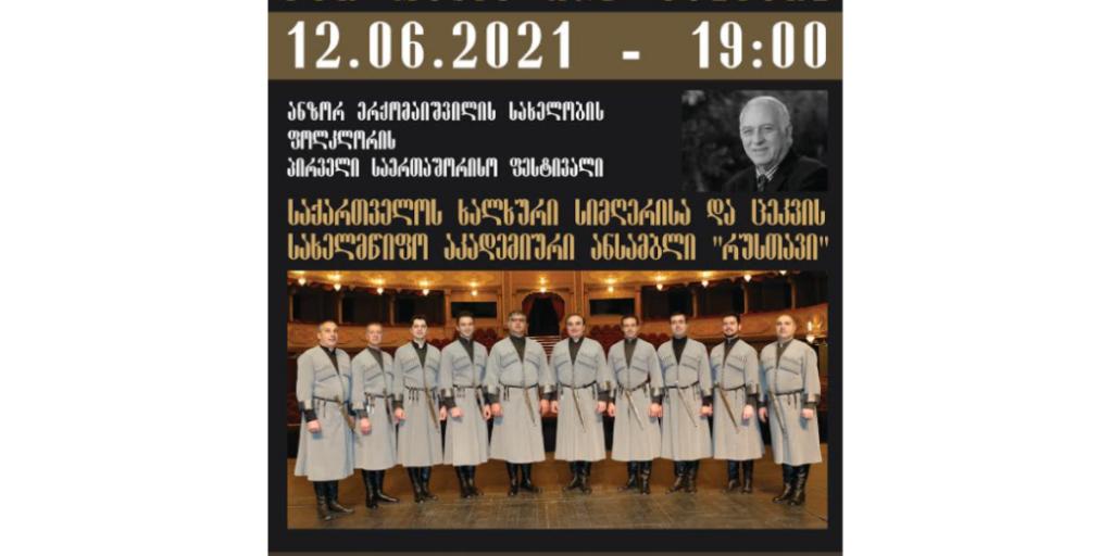 12-20 ივნისს ანზორ ერქომაიშვილის სახელობის ფოლკლორის პირველი საერთაშორისო ფესტივალი გაიმართება