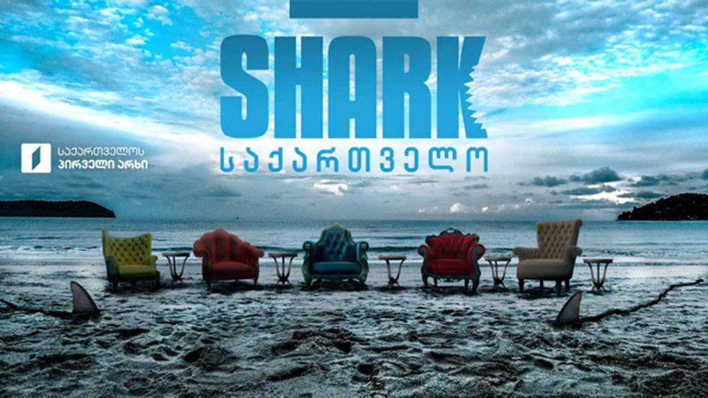 """პირველ არხზე ახალი მეგაპროექტი """"SHARK საქართველო"""" იწყება"""