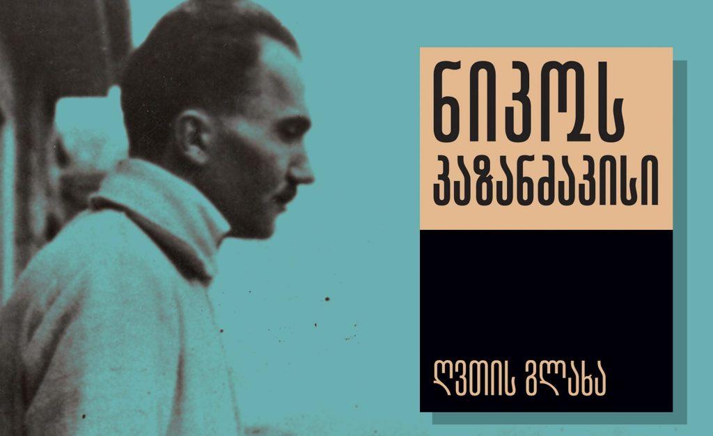 """პიკის საათი - ,,ღვთის გლახა"""" - ნიკოს კაზანძაკის ახალი რომანი ქართულად"""