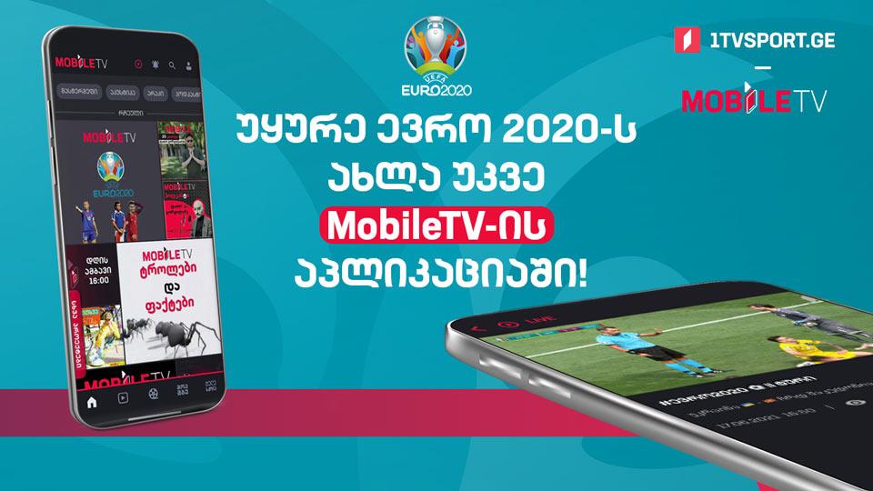 ევრო 2020 შენს მობილურ ტელეფონში