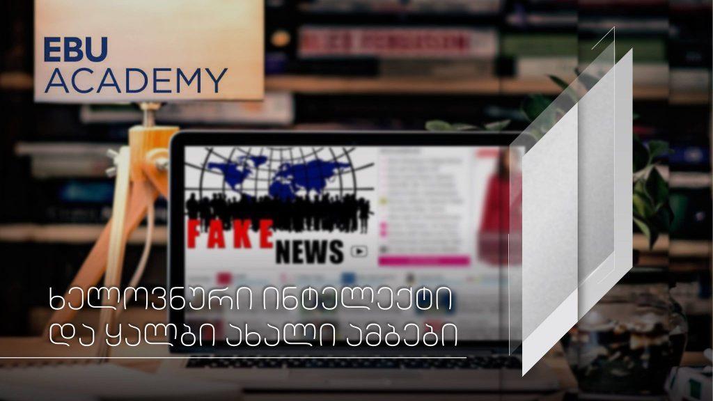 GPB, EBU Academy to hold training sessions
