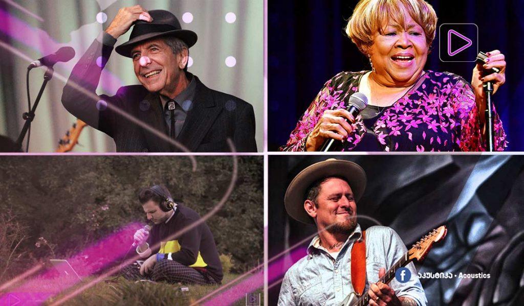 რადიო აკუსტიკა - მეივის სტეპლსის ხუთი საუკეთესო სიმღერა