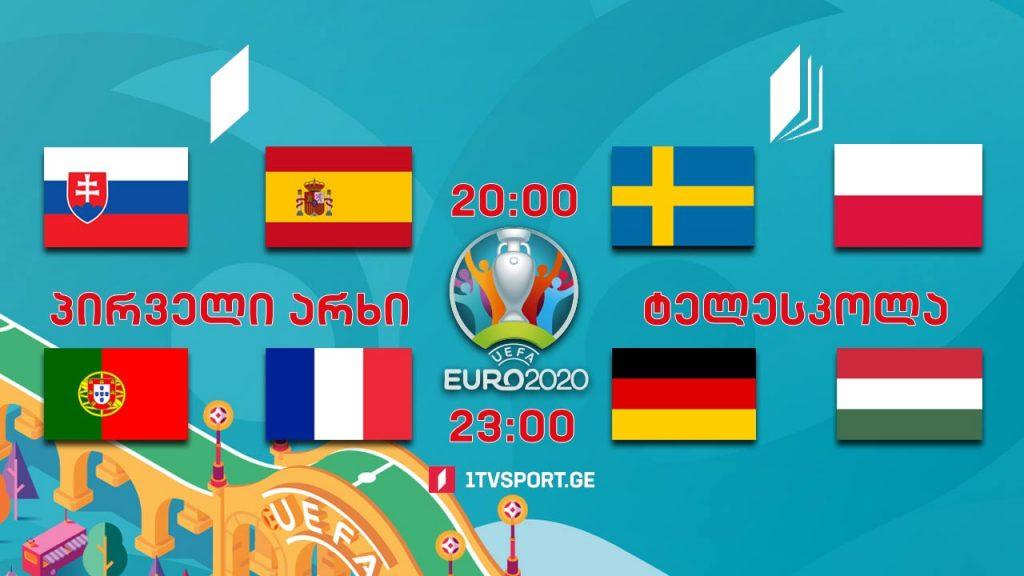 #ევრო2020 ჯგუფური ეტაპის გადამწყვეტი მატჩები #LIVE
