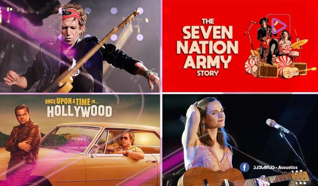 რადიო აკუსტიკა - კიტ რიჩარდსის სამი საყვარელი სიმღერა