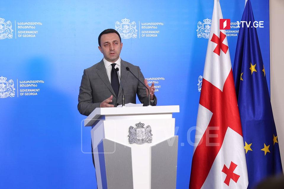 Ираклий Гарибашвили - Все будет напрасно, если нам придется вводить ограничения