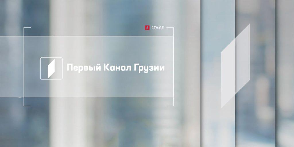 Первый канал Грузии начал бесплатно размещать предвыборную рекламу избирательных субъектов, участвующих в выборах самоуправления
