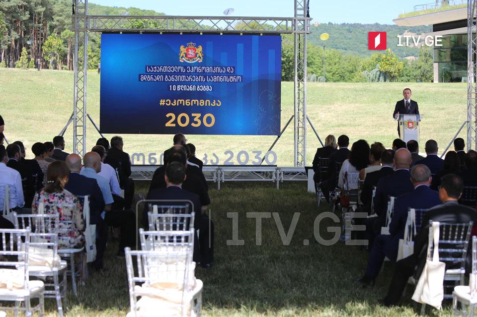 PM Garibashvili: Economy development plan to be transparent, open and predictable