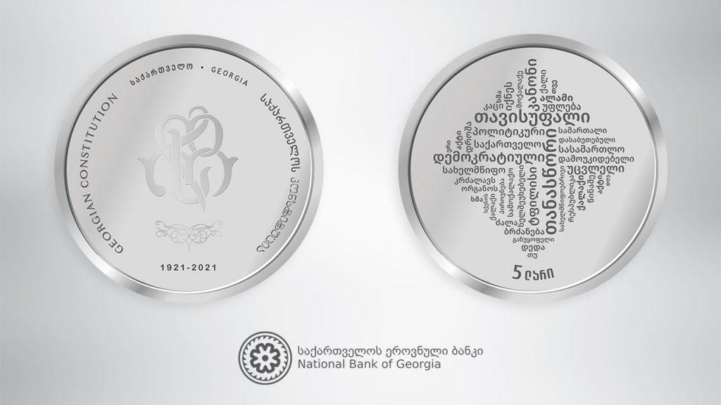 ეროვნული ბანკი საქართველოს პირველი კონსტიტუციის მიღებიდან 100 წლის იუბილისადმი მიძღვნილი ახალი საკოლექციო მონეტის რეალიზაციას 6 ივლისიდან დაიწყებს