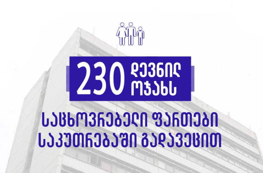 230 დევნილ ოჯახს საცხოვრებელი ფართი საკუთრებაში გადაეცა