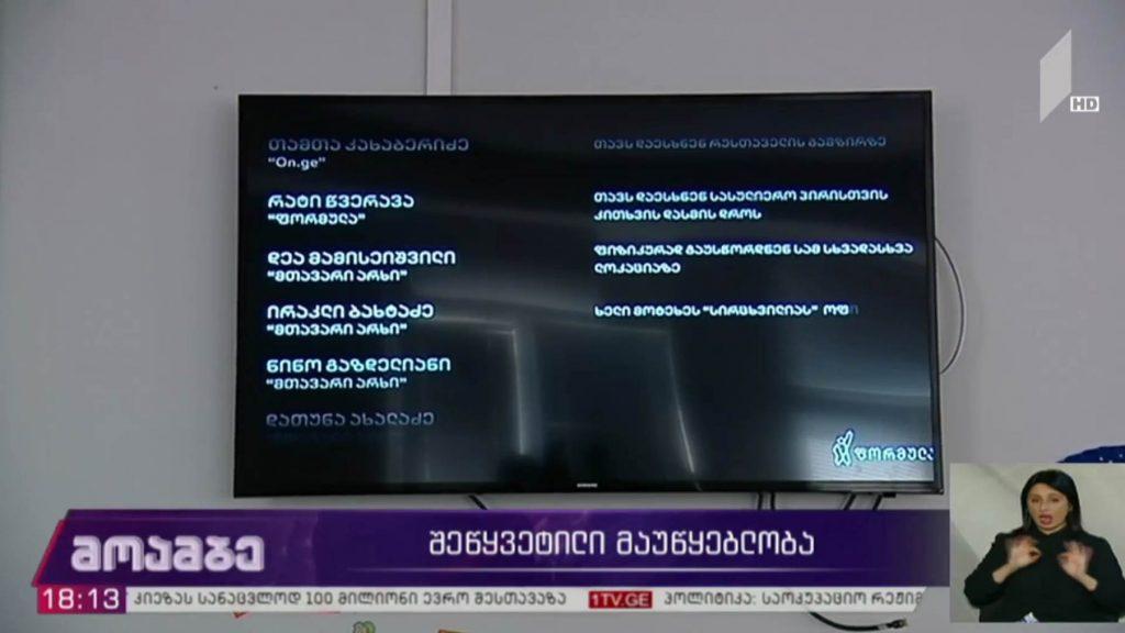 В Грузии четыре телеканала приостановили вещание