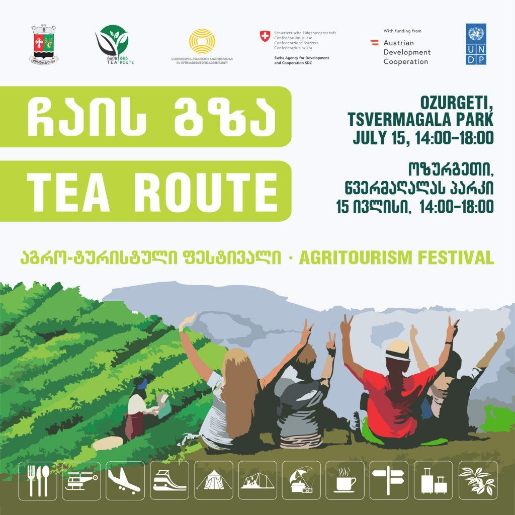 """პიკის საათი - ოზურგეთიაგრო-ტურისტულ ფესტივალს """"ჩაის გზა"""" მასპინძლობს"""