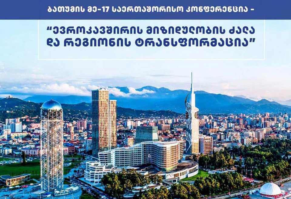 Batumi International Conference to kick off Monday