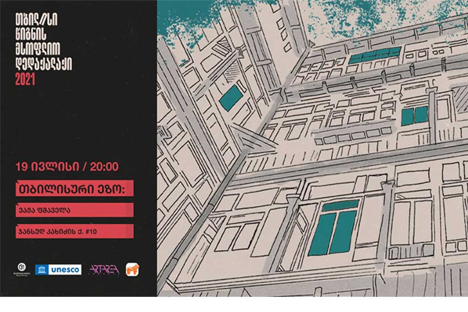 """#სახლისკენ - აუდიო-მუსიკალური საღამო """"თბილისური ეზო: ვაჟა ფშაველა"""""""