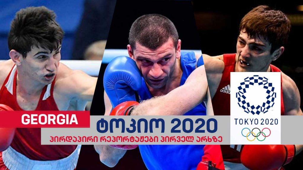 ტოკიო 2020   გაიცანით საქართველოს ოლიმპიური ნაკრები კრივში  #1TVSPORT