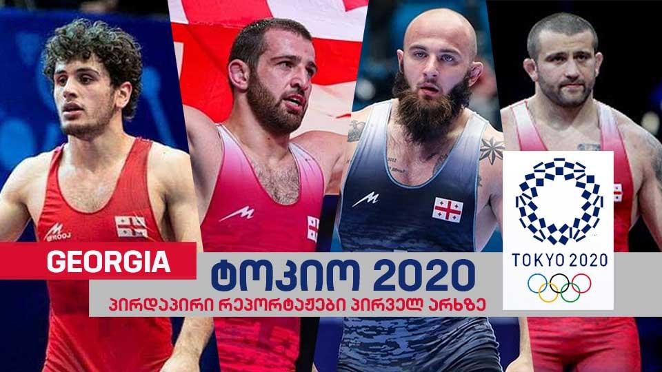 ტოკიო 2020   გაიცანით საქართველოს ოლიმპიური ნაკრები ბერძნულ-რომაულ ჭიდაობაში #1TVSPORT