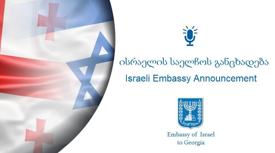 """საელჩოს ცნობით, ისრაელის მთავრობის გადაწყვეტილებით, საქართველო შედის """"წითელი"""" ქვეყნების სიაში, სადაც ისრაელელი ვიზიტორებისთვის გამგზავრება ნებადართული აღარ იქნება"""