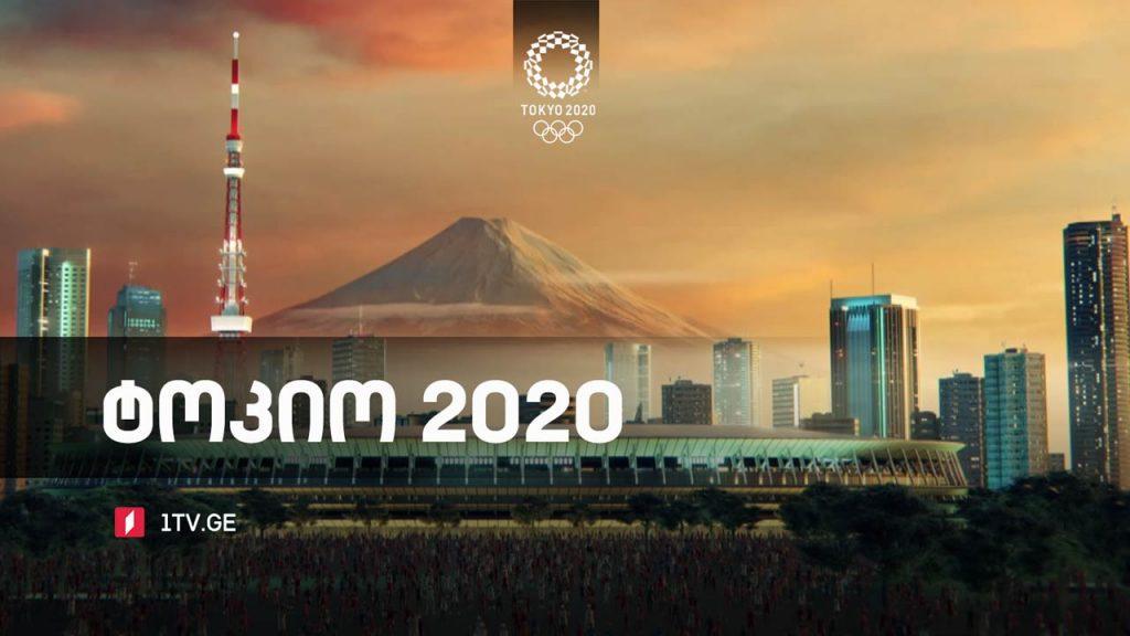 ქართველების ასპარეზობა პირდაპირ ეთერში -ჩვენი სპორტსმენები ტოკიო 2020-ზე 24 ივლისიდან გამოვლენ #1TVSPORT