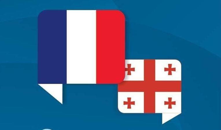საელჩოს ცნობით, საფრანგეთში მოგზაურობასთან დაკავშირებულ რეგულაციებში გარკვეული ცვლილება განხორციელდა