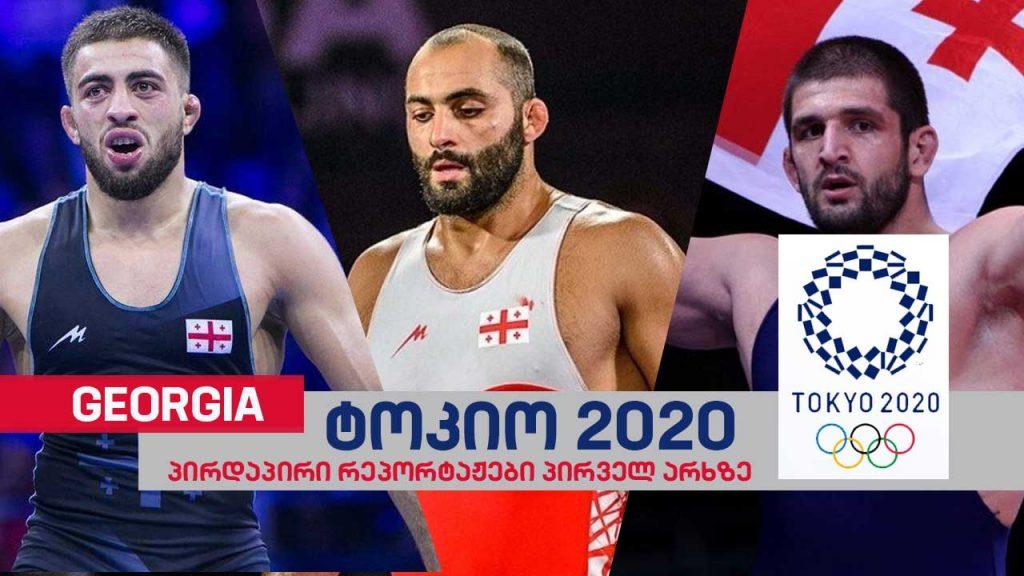 ტოკიო 2020 | გაიცანით საქართველოს ოლიმპიური ნაკრები თავისუფალ ჭიდაობაში #1TVSPORT