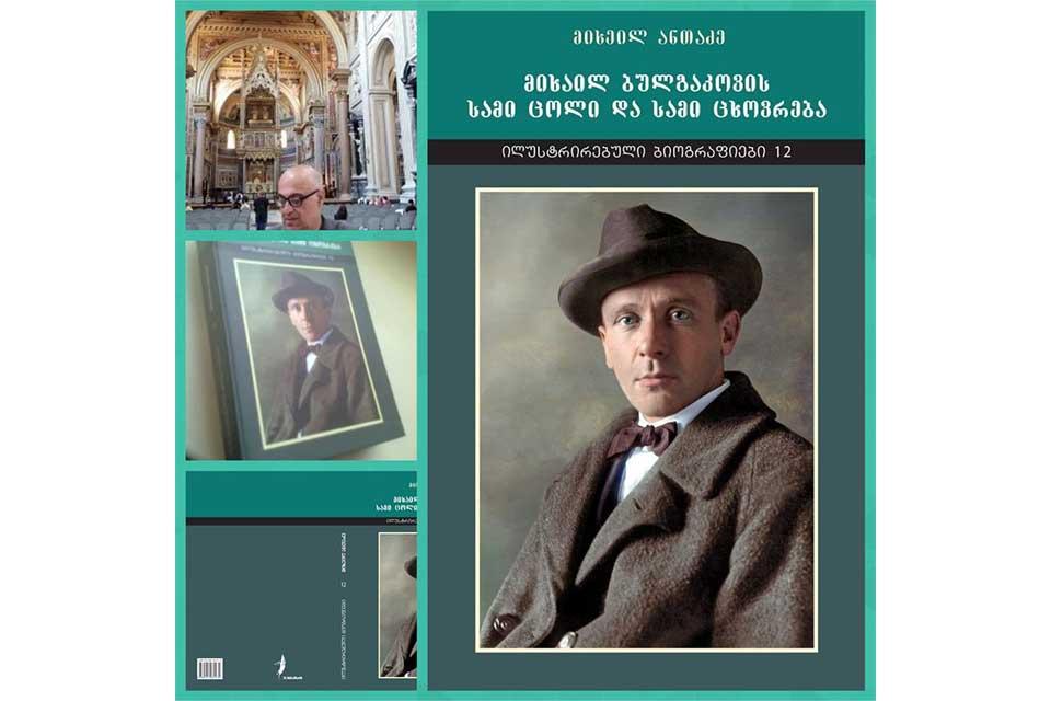 """#სახლისკენ - """"მიხეილ ბულგაკოვის სამი ცოლი და სამი ცხოვრება"""" - მიხეილ ანთაძის ახალი ბიოგრაფიული რომანი"""