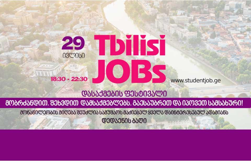 #სახლისკენ - დასაქმების ფესტივალი Tbilisi Jobs