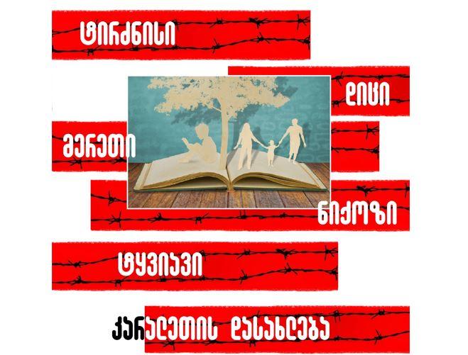 """პროექტის """"ლიტერატურა ოკუპაციის წინააღმდეგ"""" ფარგლებში, გორის გამყოფი ხაზის მიმდებარე სოფლებში კულტურული ღონისძიებები ჩატარდება"""