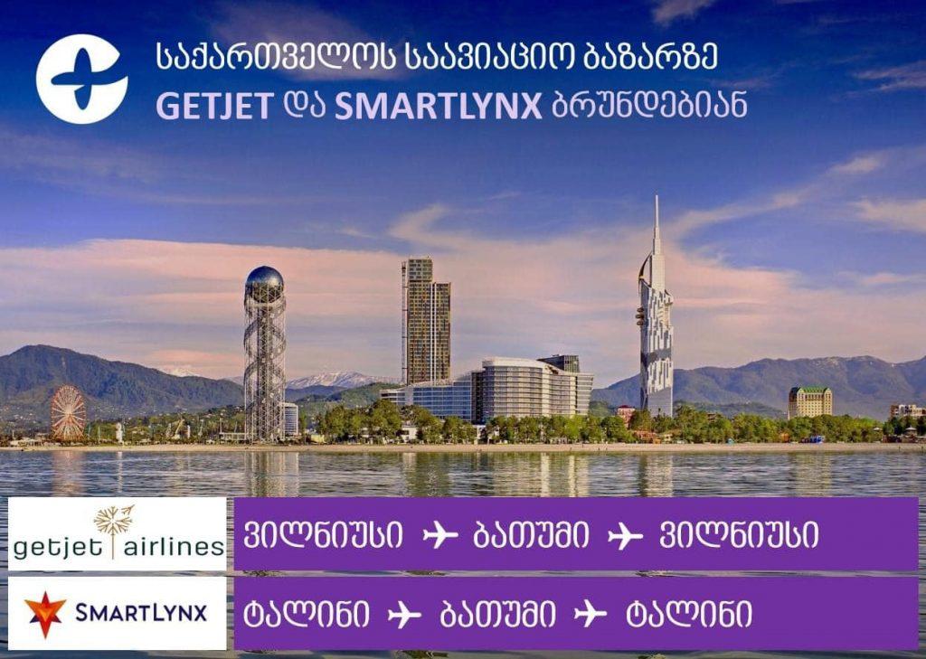 საქართველოს საავიაციო ბაზარს ავიაკომპანიები Getjet და Smartlynx უბრუნდებიან