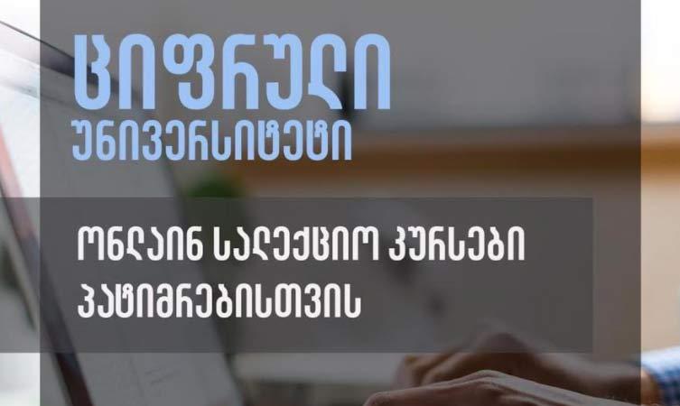 მსჯავრდებული სტუდენტებისთვის ციფრული უნივერსიტეტი შეიქმნება