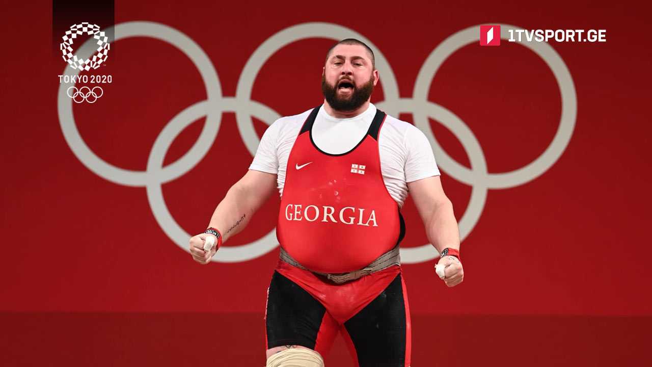 ლაშა ტალახაძე ოლიმპიური ჩემპიონია - რიოს ოლიმპიადის ოქროს ქართველმა ძალოსანმა ტოკიოს ოქრო მიამატა  [ვიდეო] #1TVSPORT