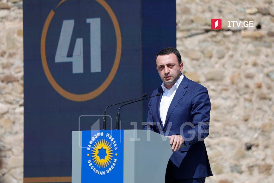 Ираклий Гарибашвили - «Грузинская мечта» принесла долгосрочный мир и стабильность, а также свободу граждан, которую мы все вместе обрели 1 октября 2012 года