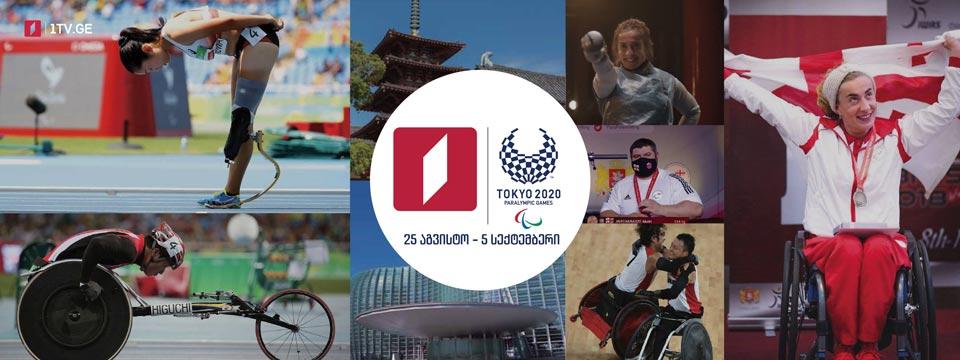 Токио 2020 - Паралимпийские игры на Первом канале Грузии