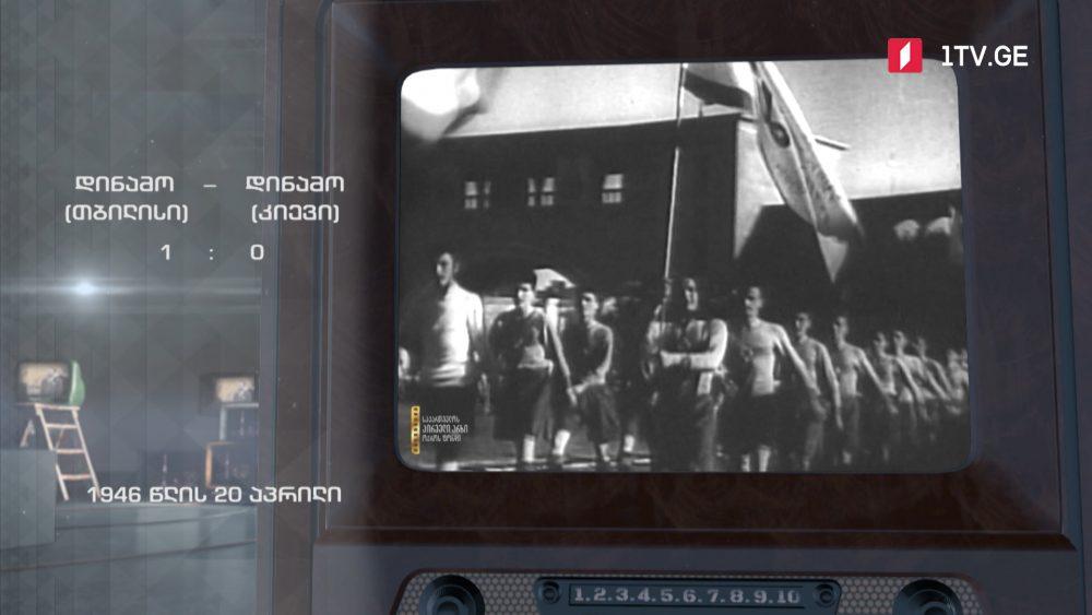 #ტელემუზეუმი საფეხბურთო მატჩი თბილისის დინამოსა და კიევის დინამოს შორის, 1946 წლის ჩანაწერი