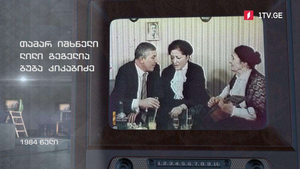 #ტელემუზეუმი თამარ იშხნელი, ლილი გეგელია და ბუბა კიკაბიძე, 1984 წლის ჩანაწერი