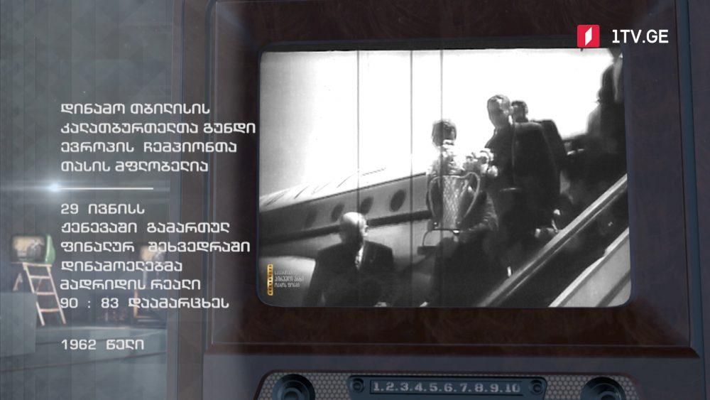 #ტელემუზეუმი დინამო თბილისის კალათბურთელთა გუნდი ევროპის ჩემპიონთა თასის მფლობელია, 1962 წელი