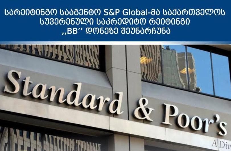 S&P Global-მა საქართველოს საკრედიტო რეიტინგი უცვლელად დატოვა