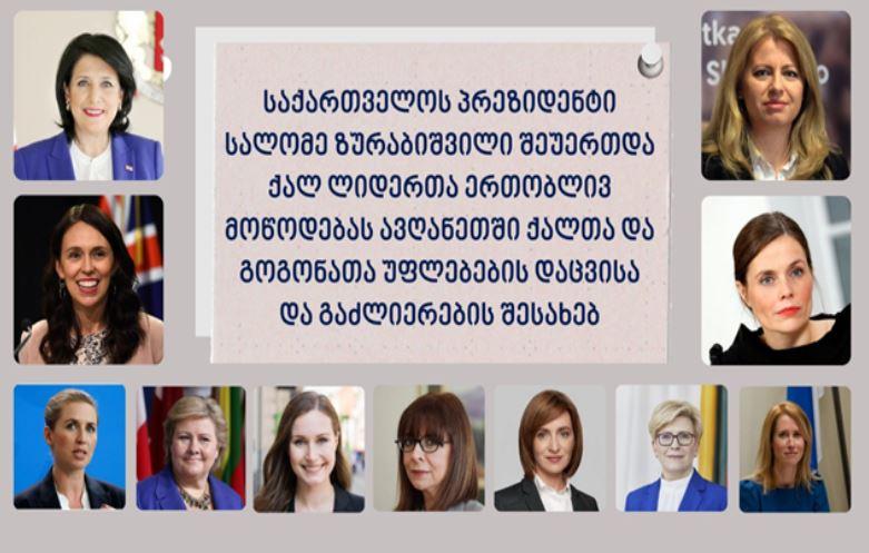 Саломе Зурабишвили присоединилась к совместному призыву женщин-лидеров за права женщин и девочек в Афганистане