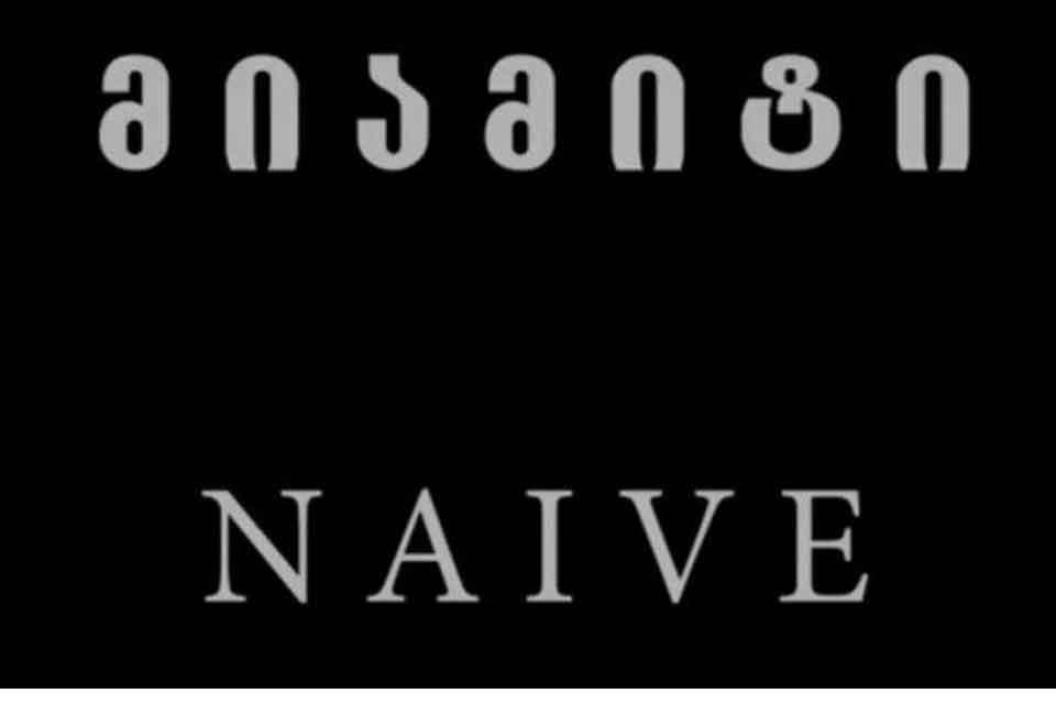 """პიკის საათი - ახალი ქართული მხატვრული ფილმი """"მიამიტი"""""""